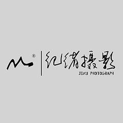 南京纪绪摄影(真实原创客片展示)
