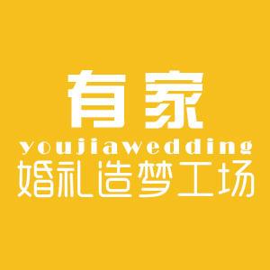 有家婚礼服务机构