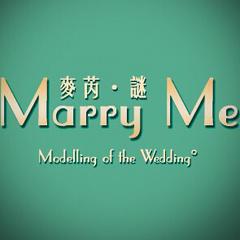 麥芮謎婚礼造型工作室