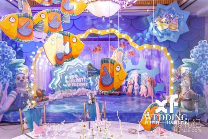 婚礼主题:《海底总动员