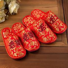 【包邮】情侣鞋子 结婚春秋红色婚房刺绣老公老婆包口拖鞋