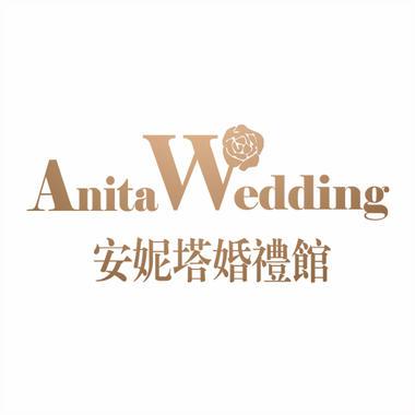 安妮塔婚礼馆