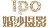 杭州爱度摄影有限公司