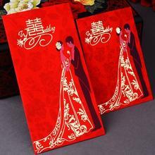 【满30元包邮】韩版婚庆红包
