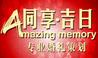 北京同享吉日婚礼策划