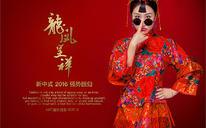 【MIC婚纱摄影】客片---时尚新中式