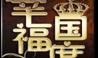 深圳幸福国度婚礼定制