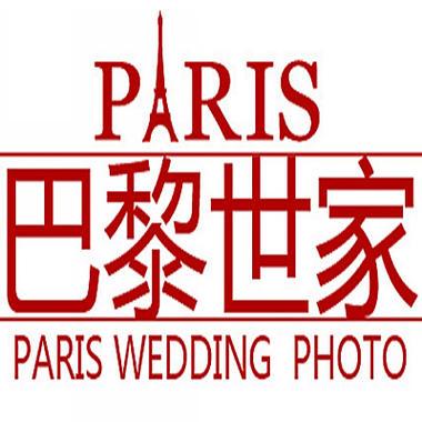 北京巴黎世家婚纱摄影