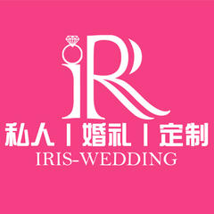 IRIS独立婚礼策划团队