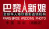 巴黎新娘婚纱摄影(固戍站A出口)