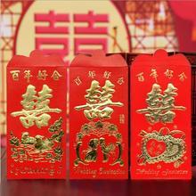 【满30元包邮】硬纸板喜字红包袋 中号千元包规格9*17cm