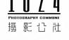 1024摄影公社