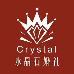 水晶石婚庆