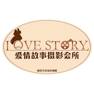 爱情故事摄影会所