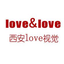 西安LOVE视觉婚纱摄影工作室
