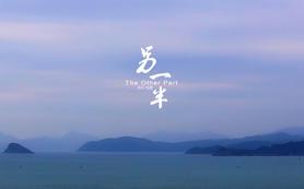 迈唯视觉-MywayVision【爱情微电影】