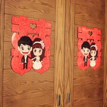 【2张装】卡通个性喜字贴双喜婚礼布置门喜