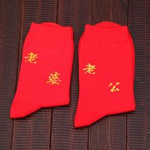 【32元包邮】婚礼喜袜新郎新娘婚庆红袜棉袜