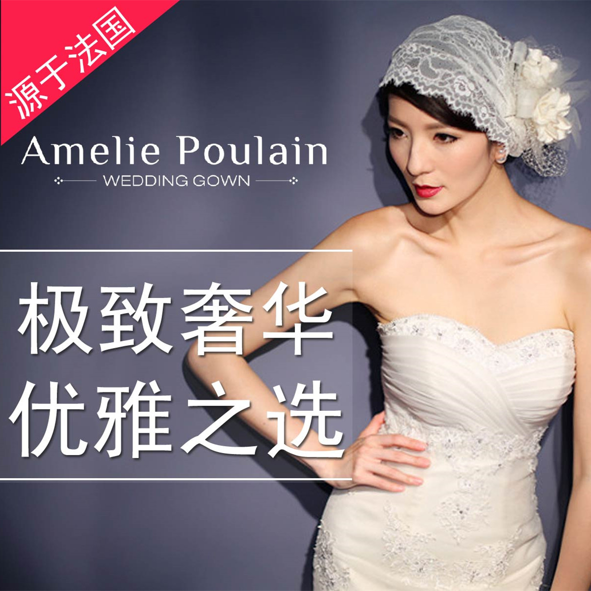 法国AMELIE POULAIN婚纱礼服