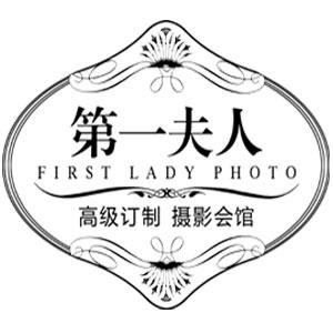 第一夫人婚纱摄影会馆
