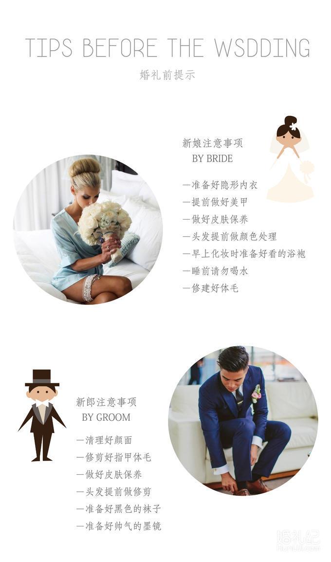 优质资深级 婚礼纪专属套餐