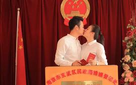 求婚纪录片
