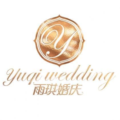 雨琪婚庆礼仪策划中心