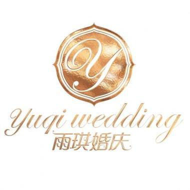 南京雨琪婚礼策划机构