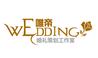 天津市西青区唯帝婚礼策划工作室