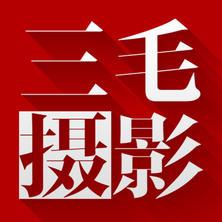 重庆三毛摄影