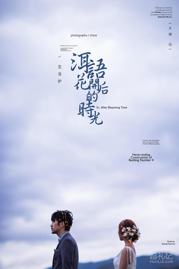 克洛伊·云南旅拍『大理』-西线