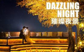 【璀璨夜景】婚照抢先体验