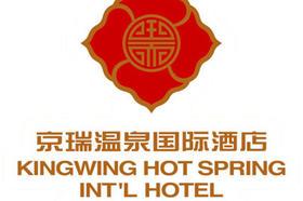 北京京瑞温泉国际酒店(京瑞大厦)