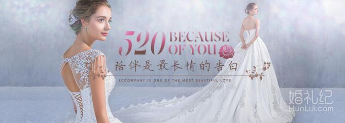 520婚纱+西服情侣套餐