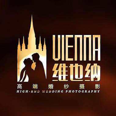 北京维也纳婚纱摄影