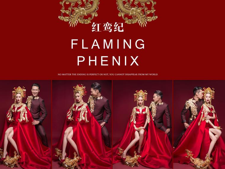 中国风红鸾纪