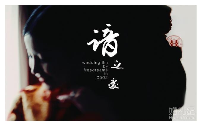 婚礼电影B方案