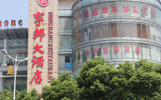 宁邦大酒店