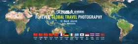 天长地久全球旅游拍摄