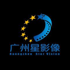 广州星影像机构
