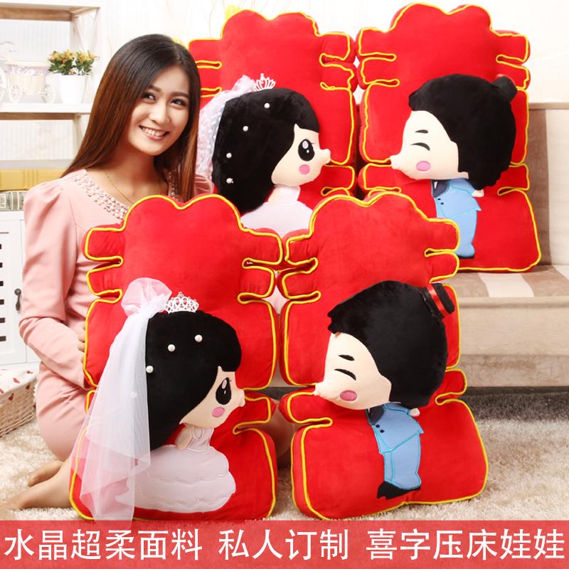 个性结婚礼物双喜字抱枕压床娃娃一对新婚庆礼品情侣
