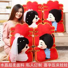 个性结婚礼物双喜字抱枕压床娃娃一对新婚庆礼品情侣创意婚房摆件