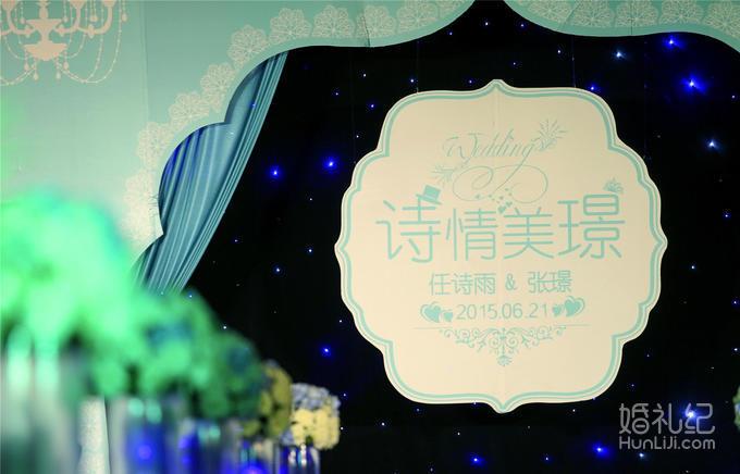 【彩虹堂】诗情美璟Tiffany婚礼