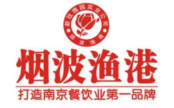 烟波渔港江东店