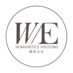 微致文化婚礼企划