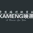 KAMENG映画