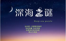 【深海之谜】·大型浪漫灯海求婚策划套餐