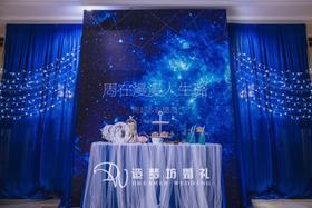 蓝色星空婚礼布置