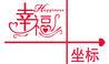 天津幸福坐标婚礼策划会馆