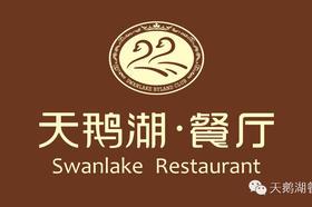 天鹅湖餐厅
